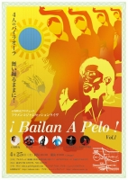 Bailan A Pelo表 (571x800).jpg